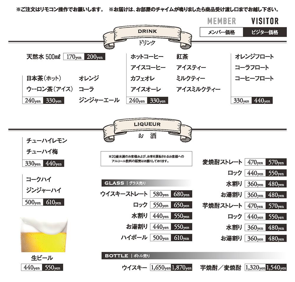 ドリンク・お酒